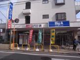 ビッグエー調布菊野台店