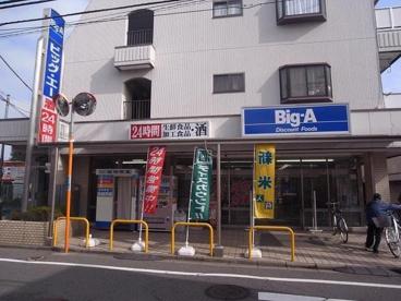 ビッグエー調布菊野台店の画像1