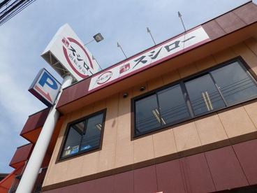 スシロー 関目店の画像1