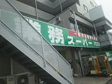 業務スーパー川口芝店