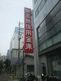 埼玉縣信用金庫 南浦和支店の画像1