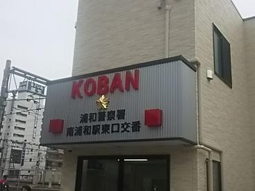 南浦和駅東口交番の画像1