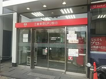 三菱東京UFJ銀行 南浦和支店の画像1