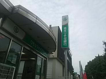 埼玉りそな銀行 南浦和駅西口出張所の画像1