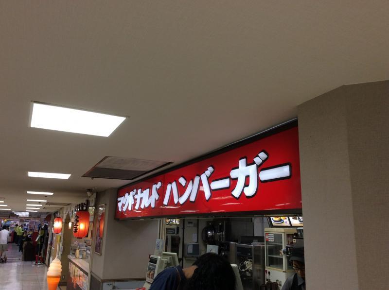マクドナルド 今福イズミヤ店の画像