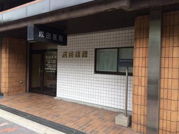 成田医院の画像1