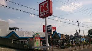 関西スーパーマーケット古市の画像