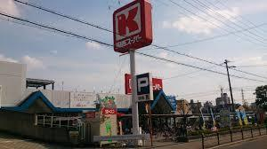 関西スーパーマーケット古市の画像1