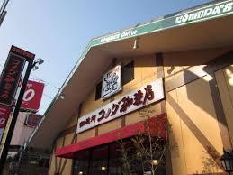 コメダ珈琲店 深江橋店の画像