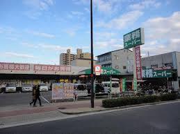 業務スーパー深江橋店の画像