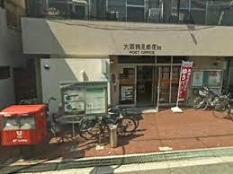 大阪鶴見郵便局の画像1