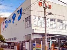 ホームセンターコーナン・都島店の画像