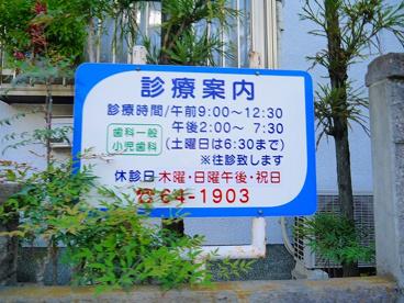 西川歯科医院の画像5