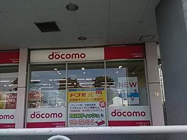 ドコモショップ武蔵浦和店の画像1