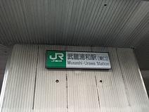 武蔵浦和駅 東口
