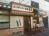 スパゲッティ食堂 ドナ 武蔵浦和店