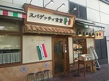 スパゲッティ食堂 ドナ 武蔵浦和店の画像1