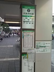 武蔵浦和駅(バス)の画像1