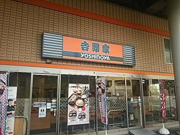 吉野家 武蔵浦和駅前店の画像1