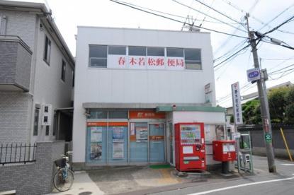 春木若松郵便局の画像1