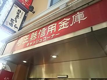 埼玉県信用金庫 武蔵浦和駅前出張所の画像1