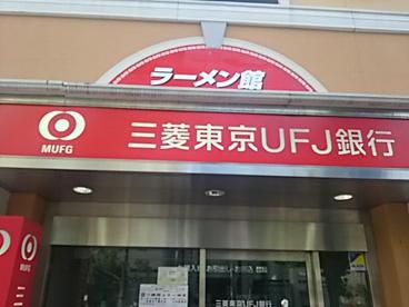 三菱東京UFJ銀行 ATMコーナー 武蔵浦和駅前の画像1