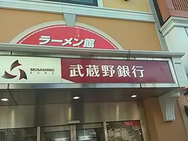 武蔵野銀行 武蔵浦和駅前の画像1