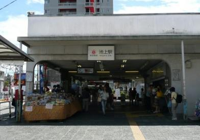 池上駅の画像1