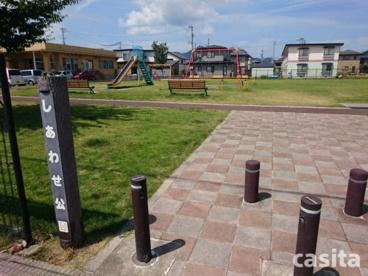 しあわせ公園の画像1