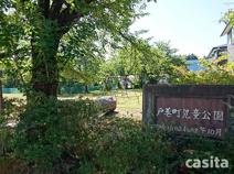 戸巻町児童公園
