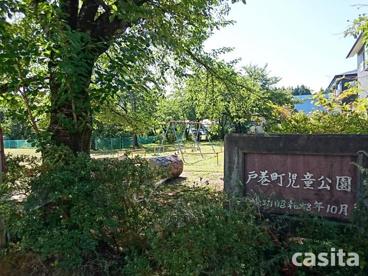 戸巻町児童公園の画像1