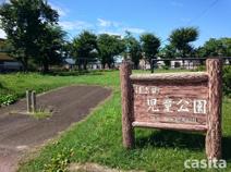 住吉児童公園