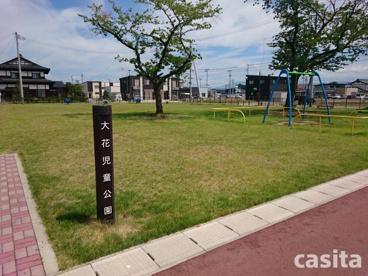 大花児童公園の画像1