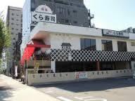 無添くら寿司 城東今福店の画像2