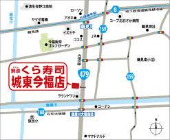 無添くら寿司 城東今福店の画像3
