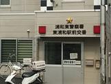 東浦和駅前交番