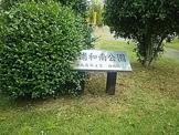 東浦和南公園