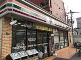 セブン−イレブン大阪西中島6丁目店