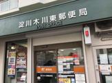 淀川木川東郵便局