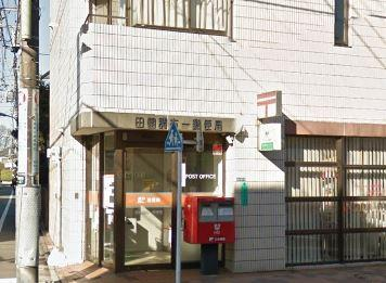 田園調布一郵便局の画像1