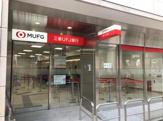 三菱東京UFJ銀行 新大阪駅前支店