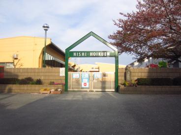 深谷西保育園の画像1
