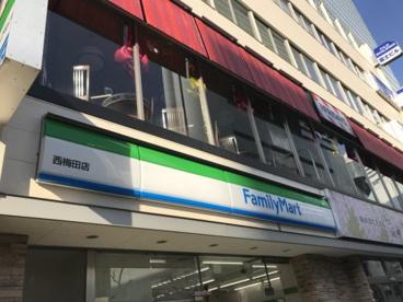 ファミリーマート 西梅田店の画像1