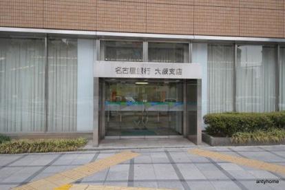 (株)名古屋銀行 大阪支店の画像1