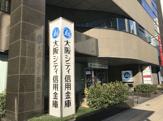 大阪シティ信用金庫 梅田支店