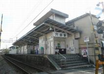 伊豆箱根鉄道大雄山線「穴部」駅