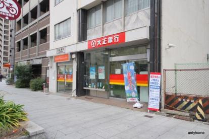 (株)大正銀行 大阪北支店の画像1