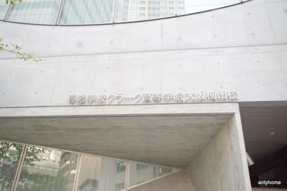 クラーク記念国際高等学校 大阪梅田キャンパスの画像1