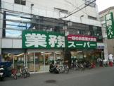 業務スーパー森小路店