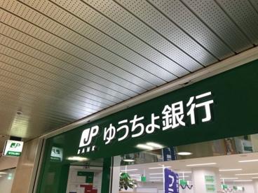 ゆうちょ銀行 大阪支店の画像1